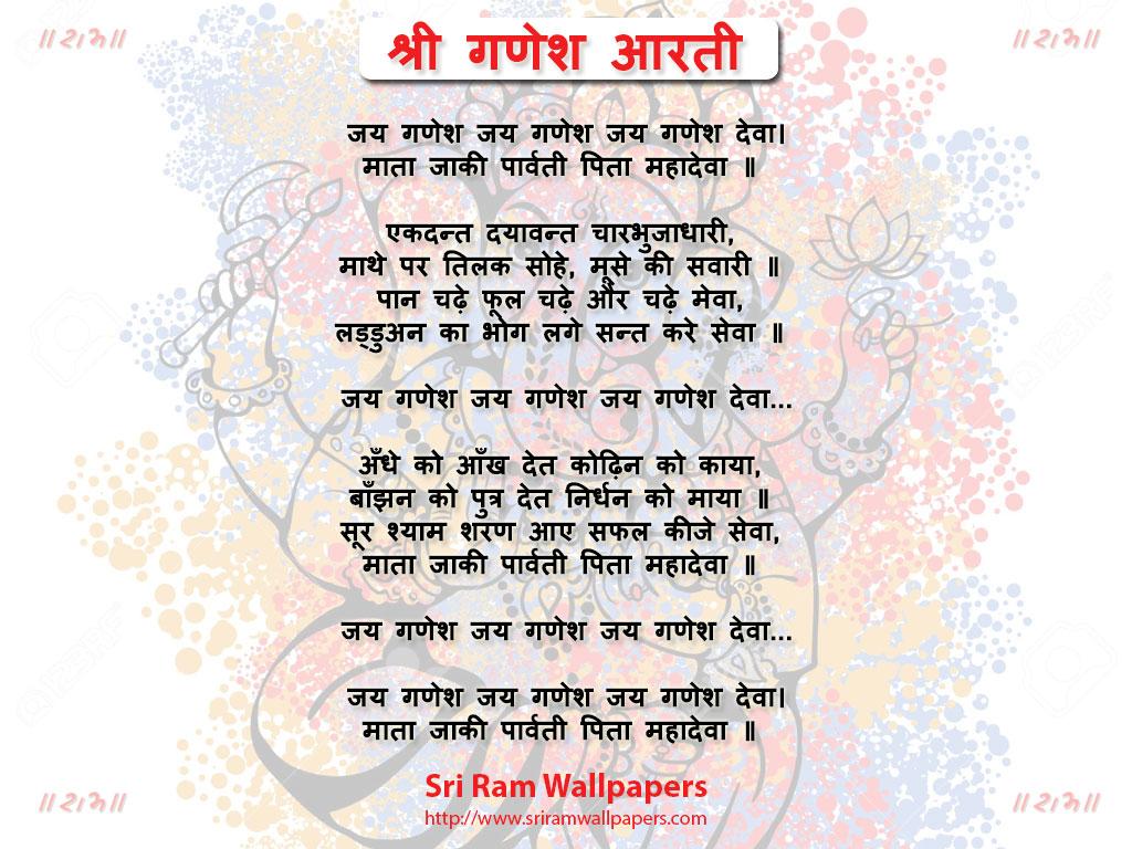 Ganesh Aarti Read Lord Ganesha Prayer And Download Jai Ganesh Deva