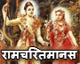Read Ramcharitmanas Online in Hindi & English